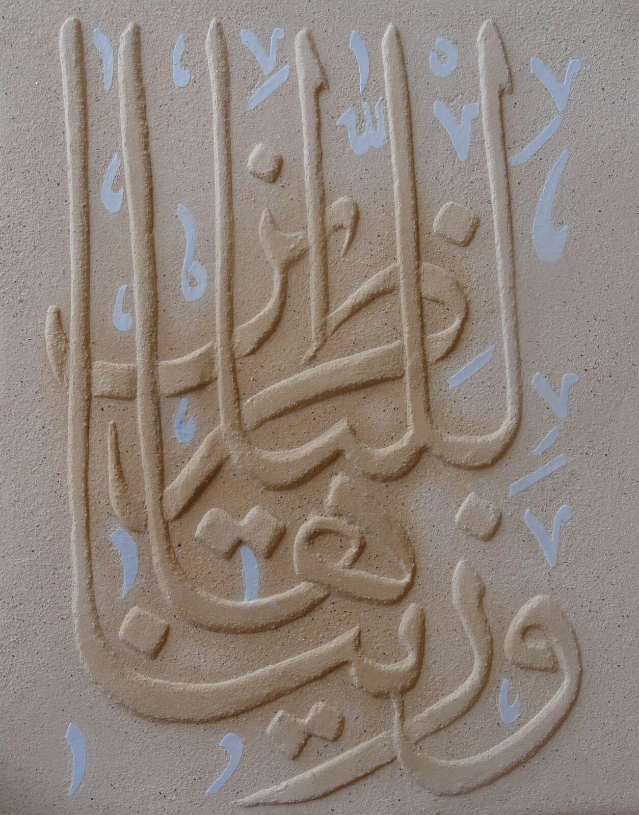 Leemstuc in de moskee